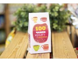 Чай 100 чашек хорошего настроения 50 гр